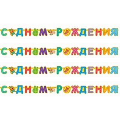 Гирлянда-буквы ДР Три Кота