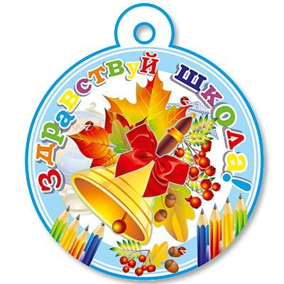 Медаль Здравствуй Школа 10 шт/П 1507-1150