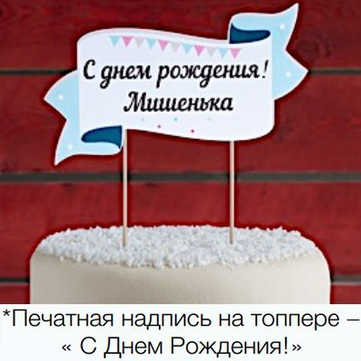 Баннер ДР на торт Голубой горошек 2001-5064