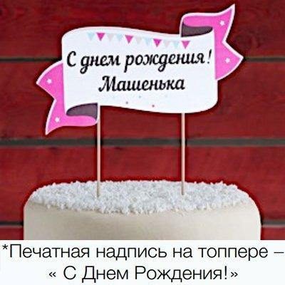 Баннер ДР на торт Розовый горошек 2001-5065
