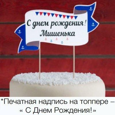Баннер ДР на торт Отважный матрос 2001-5066