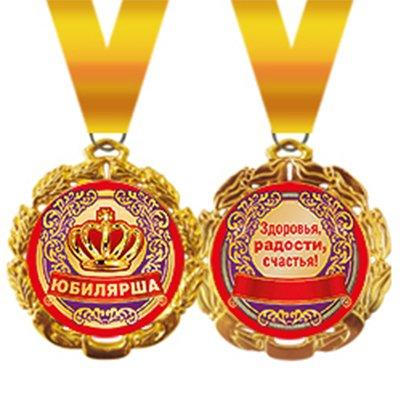 Медаль металлик Юбилярша 2003-1140
