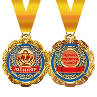 Медаль металлик Юбиляр 2003-1141