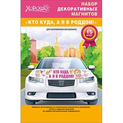 """Магниты на автомобиль """"Я в роддом!"""" девочка 2003-1142"""