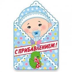 Баннер с Прибавлением! Мальчик 1505-0552